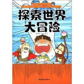升級版小學生科學探險漫畫:探索世界大冒險
