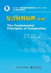 复合材料原理(第2版)