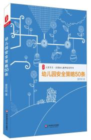 大夏书系:幼儿园安全策略50条