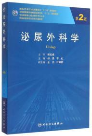 第二轮 研究生 泌尿外科学(第2版)