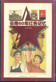 全彩印本:《云南60年红色记忆》【2009年一版一印,品好如图】