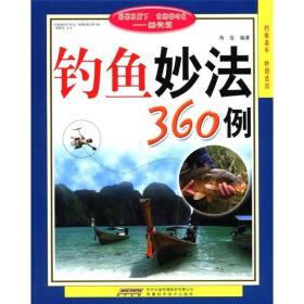 钓鱼妙法360例