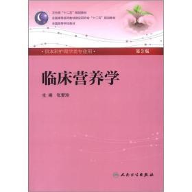 临床养分学 张爱珍 第3版 9787117159470 人平易近卫生出版社