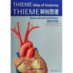 解剖图谱----颈部与内脏(英文影印版)