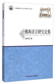 安徽师范大学文学院学术文库:佛典语言研究论集
