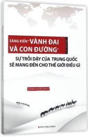 9787510463105-ha-一代一路:中国崛起给世界带来了什么?(越南文)