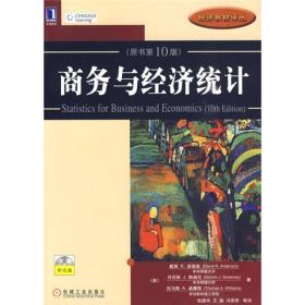 商务与经济统计(原书0版)(1张) 安德森,张建华 二手 机械工业出版