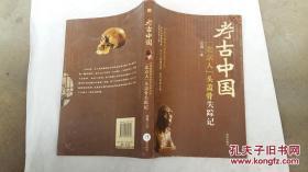 考古中国-北京人头盖骨失踪记