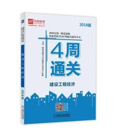 建设工程经济(2018版)/2018全国一级建造师执业资