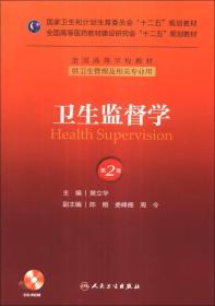 卫生监督学(第2版)附光盘 9787117174817