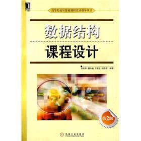 高等院校计算机课程设计指导丛书:数据结构课程设计(第2版)