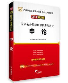 华图·(2014新大纲)国家公务员录用考试专用教材:申论