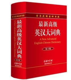 正版包邮 9787517600060 新高级英汉大词典-第3版 商务 孙亦丽 等