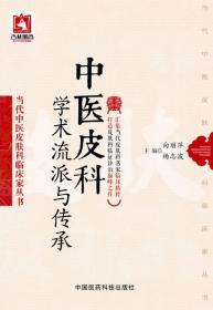 当代中医皮肤科临床家丛书:第一辑:中医皮科学术流派与传承