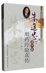 朱进忠老中医50年临床治验系列丛书:朱进忠老中医用药经验真传