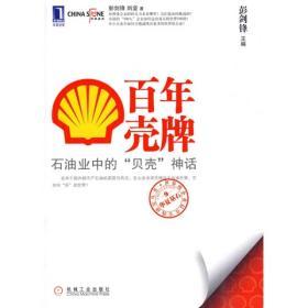"""百年壳牌:石油业中的""""贝壳""""神话"""