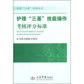 """现货护理""""三基""""技能操作考核评分标准 张春舫  9787509146927"""