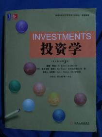 投资学(英文原书第9版)