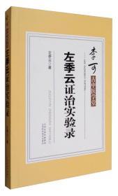 李可古中医学堂:左季云证治实验录
