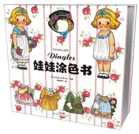 Dingles娃娃涂色书