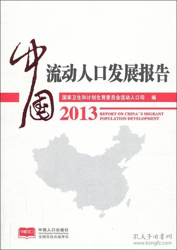 中国流动人口发展报告:2013