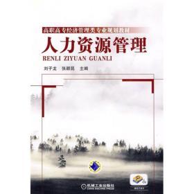 高职高专经济管理类专业规划教材:人力资源管理