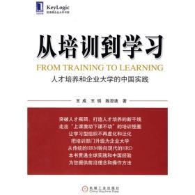 从培训到学习:人才培养和企业大学的中国实践