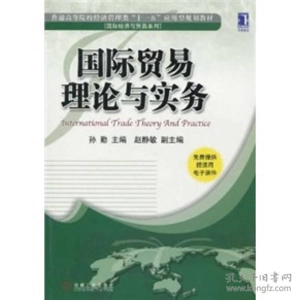 """国际贸易理论与实务/普通高等院校经济管理类""""十一五""""应用型规划教材"""