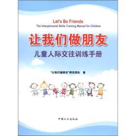 让我们做朋友:儿童人际交往训练手册