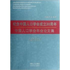 纪念中国人口学会成立30周年