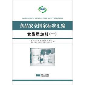 《食品安全国家标准汇编 食品添加剂(一)、(二)、(三)》