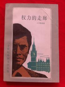 权力的走廊 二十世纪外国文学丛书