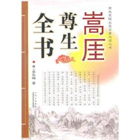 清太医院太医日常必读书:嵩厓尊生全书