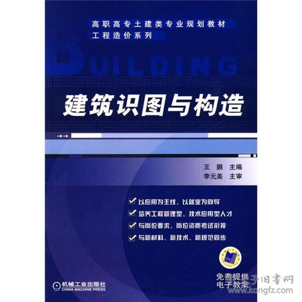 高职高专土建类专业规划教材·工程造价系列:建筑识图与构造