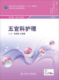 五官科护理3版