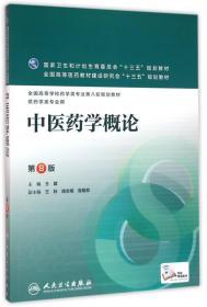 中醫藥學概論(第8版/本科藥學/配增值)