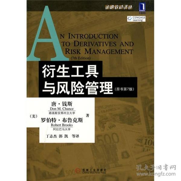 衍生工具与风险管理(原书第7版)