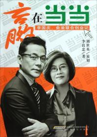 赢在当当:李国庆、俞渝联合创业记