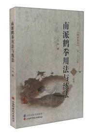 国术丛书 南派鹤拳用法与练法(配盘)