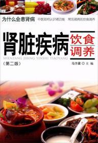 肾脏疾病饮食调养(第2版)
