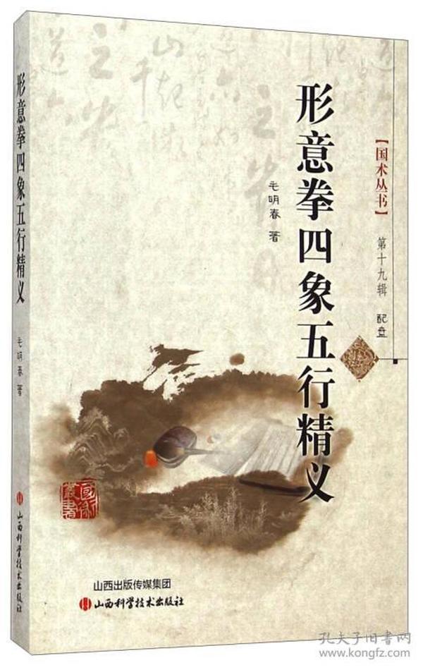 国术丛书(第十九辑):形意拳四象五行精义