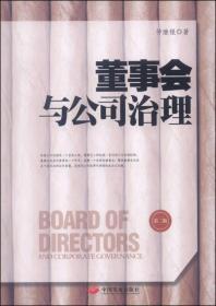 董事会与公司治理(第二版)