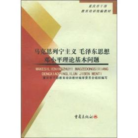 马克思列宁主义  毛泽东思想  邓小平理论基本问题