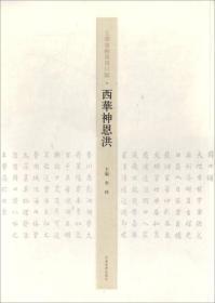 西华神恩洪/王学岭楷书周口赋