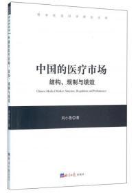 中国的医疗市场(结构、规制与绩效)