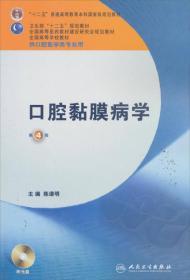 """卫生部""""十二五""""规划教材:口腔黏膜病学(第4版)"""