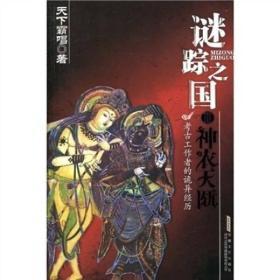 谜踪之国 Ⅲ 神农天匦 专著 天下霸唱著 mi zong zhi guo