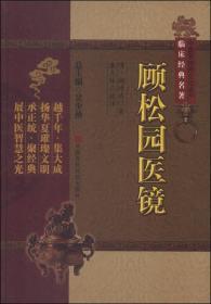 中医非物质文化遗产临床经典名著:顾松园医镜