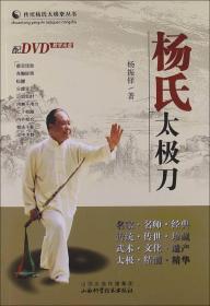 传统杨氏太极拳丛书:杨氏太极刀