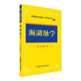 濒湖脉学(便携诵读本)/中医四小经典